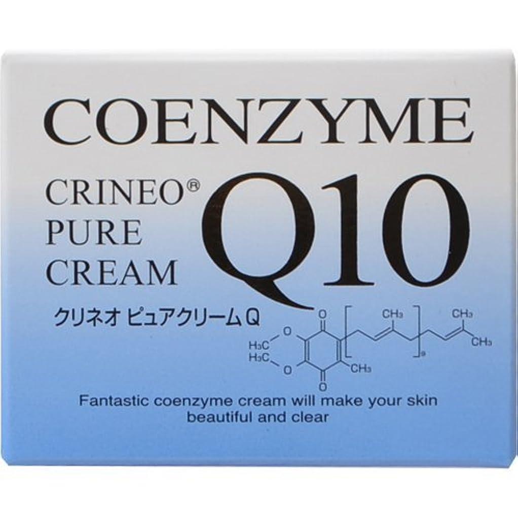 結果親指コンピュータークリネオ ピュアクリームQ コエンザイムQ10を配合した浸透型の保湿クリーム