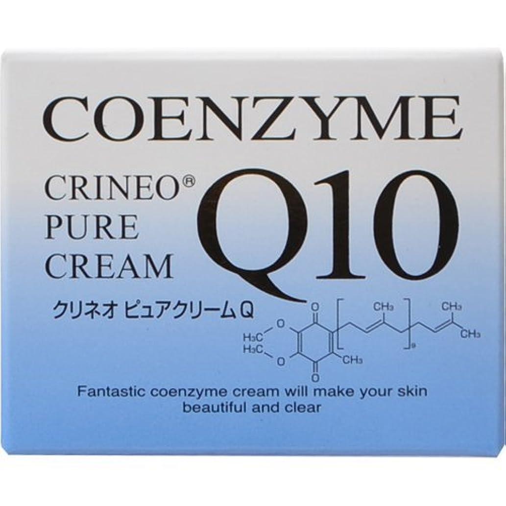 バーベキュー疾患市民権クリネオ ピュアクリームQ コエンザイムQ10を配合した浸透型の保湿クリーム