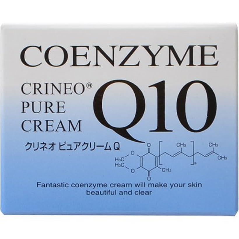 受粉者曲がった偏差クリネオ ピュアクリームQ コエンザイムQ10を配合した浸透型の保湿クリーム