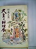 天皇の料理番 (1979年)
