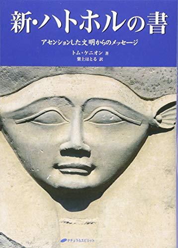 新・ハトホルの書 — アセンションした文明からのメッセージ
