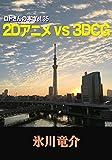 2Dアニメ vs 3DCG ロトさんの本Vol.35