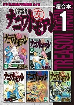 [南勝久]のナニワトモアレ 超合本版(1) (ヤングマガジンコミックス)