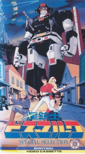 星銃士ビスマルク スペシャルセレクション('84)(VHS)
