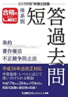 2015年版 弁理士試験 体系別短答過去問 条約・著作権法・不正競争防止法