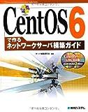 CentOS6で作るネットワークサーバ構築ガイド (Network Server Construction Guide S)