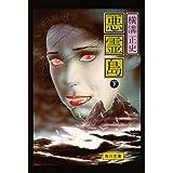 金田一耕助ファイル19 悪霊島(下) (角川文庫)