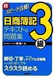 超スピード合格!日商簿記3級テキスト&問題集 / 南 伸一 のシリーズ情報を見る