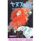 ヤヌスの鏡―秘伝 (セブンティーンコミックス)