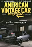 AMERICAN VINTAGE CAR magazine VOL.2 (ぶんか社ムック)