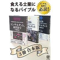 年間報酬3000万円超えが10年続くコンサルタントシリーズ 【3冊合本版】