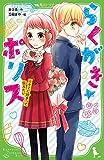 らくがき☆ポリスシリーズ 全6冊セット