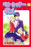 ベビーシッター・ギン!(7) (Kissコミックス)
