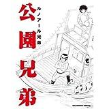 シルクロード 9?草原の蒼き狼 3 (中国歴史コミックス 46)