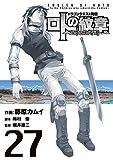 ドラゴンクエスト列伝 ロトの紋章~紋章を継ぐ者達へ~(27) (ヤングガンガンコミックス)