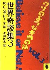 世界奇談集―ウソのような本当の話〈3〉 (河出文庫)