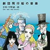 宇野誠一郎作品集「劇団飛行船」の音楽