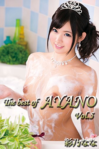 The best of AYANO Vol.5 / 彩乃なな MAX-Aシリーズ thumbnail