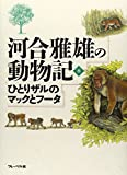 河合雅雄の動物記〈8〉ひとりザルのマックとフータ