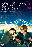 ブルックリンの恋人たち スペシャル・プライス[DVD]