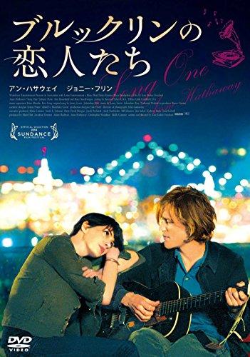 ブルックリンの恋人たち [DVD]の詳細を見る