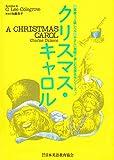 クリスマス・キャロル―英検3・4級レベル (やさしい英語で楽しむ世界名作シリーズ (5))