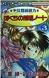 続少年探偵彼方ぼくらの推理ノート 3 (ギャグ王コミックス)