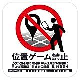 【屋外用】デザイン標識「位置ゲーム禁止(白)」- 150x150mm/5言語/スマホ連携 駅も手掛けるデザイン会社のサインステッカー
