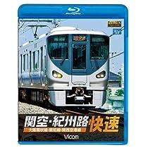 関空・紀州路快速 大阪環状線・阪和線・関西空港線(Blu-ray Disc)