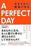 A PERFECT DAY 生きるなら、最高の日を 画像