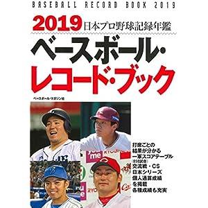 2019 ベースボール・レコード・ブック 日本プロ野球記録年鑑