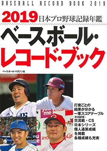 2019 ベースボール・レコード・ブック 日本プロ野球記録年...