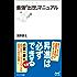 最強「出世」マニュアル (マイナビ新書)