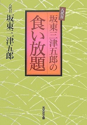 八代目坂東三津五郎の  食い放題 (光文社文庫)の詳細を見る