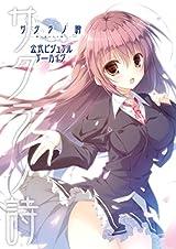 枕の美少女ゲーム「サクラノ詩」公式ビジュアルブック発売