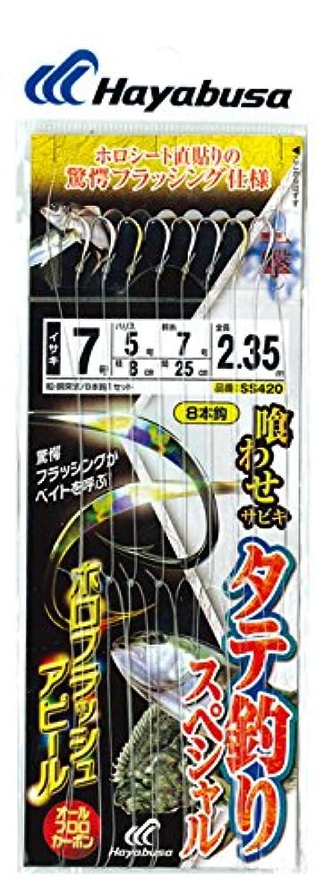 特別な繁栄するシャツハヤブサ 活き餌一撃 タテ釣りSP ホロフラッシュアピール SS420-13-12 鈎13号 ハリス12号 (haya-777618)