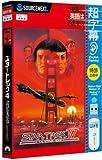 超字幕/スタートレック4 故郷への長い道 (USBメモリ版)