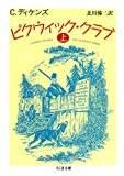 ピクウィック・クラブ(上) (ちくま文庫)