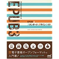 EPUB 3 スタンダード・デザインガイド [リフロー版]