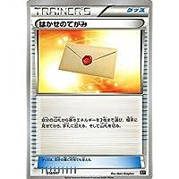 ポケモンカードゲームSM/はかせのてがみ/デッキビルドBOX ウルトラサン&ウルトラムーン