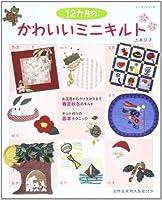 12カ月のかわいいミニキルト (レッスンシリーズ)