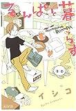 るんぱと暮らす 1 (コミックアヴァルス)
