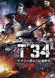 T-34 ナチスが恐れた最強戦車[GADS-1947][DVD]