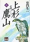 小説 上杉鷹山〈上〉 (人物文庫)