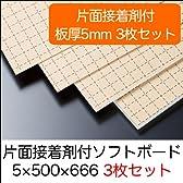接着剤付きリアラボード(ソフトボード/旧ライオンボード) 3枚セット品/5×500×666mm