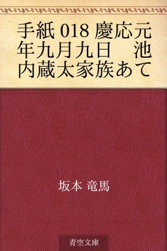 手紙 018 慶応元年九月九日 池内蔵太家族あての詳細を見る