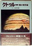 クトゥルー―闇の黙示録 (1980年)