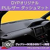【VOXY80 ZS にベストマッチ!】PUレザー製 ダッシュマット ヴォクシー80系 (H26/1~) ブラックXブルーステッチ DYP別注モデル