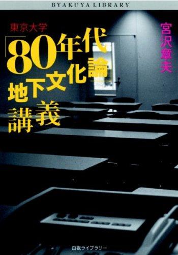 東京大学「80年代地下文化論」講義 (白夜ライブラリー002)の詳細を見る