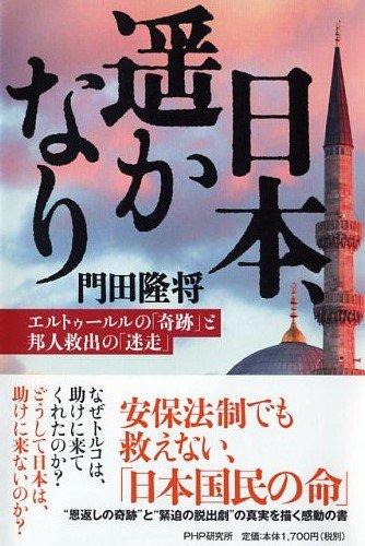 日本、遥かなり−エルトゥールルの「奇跡」と邦人救出の「迷走」 -